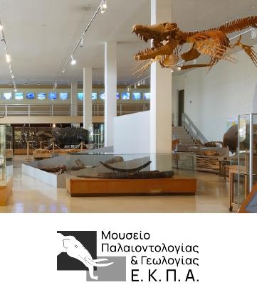 Ιστορικό Μουσείο Αλεξανδρούπολης copy