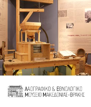 Λαογραφικό Εθνολογικό Μουσειο Μακεδονίας Θράκης